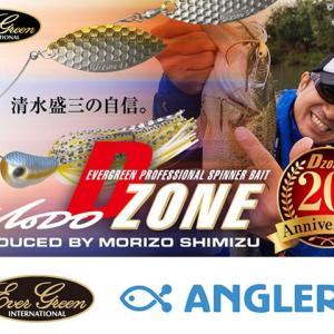 20周年記念イベント開催!! | エバーグリーン 清水盛三 Dゾーン