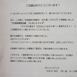 今日のわかな家…9/19