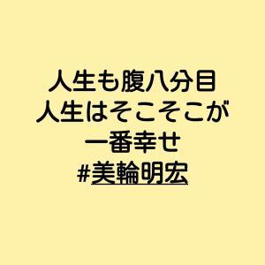 人生も腹八分目人生はそこそこが一番幸せ#美輪明宏#心に響く話