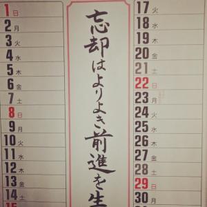 #今月の標語 #12月の標語 #令和元年最後