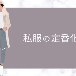 私服の定番化で服を減らす