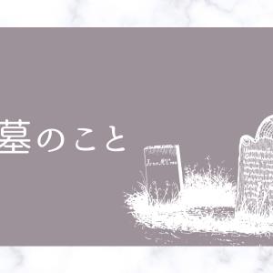 自分のお墓のことを考えてた