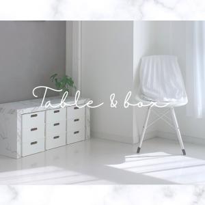 ニトリのボックスがシンデレラフィットした家具