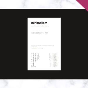 『minimalism 30歳からはじめるミニマル・ライフ』の読書感想