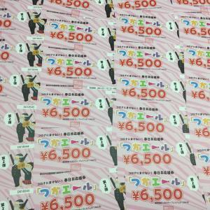 春日井市地域応援券「つかえーる」明日より販売