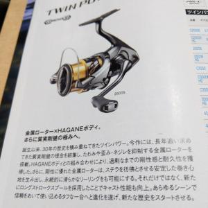シマノ twinpower!