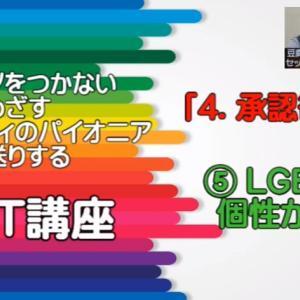 YouTube「04.承認欲求~⑤LGBTは個性か」配信のご案内