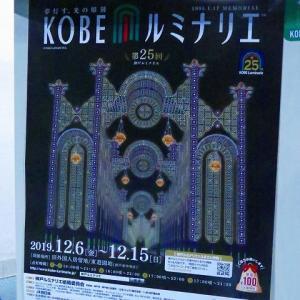 神戸ルミナリエ2019 - 希望の光に導かれて、25年(2)