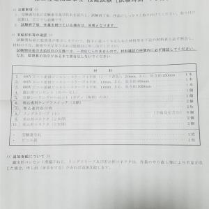 第2種電気工事士技能試験