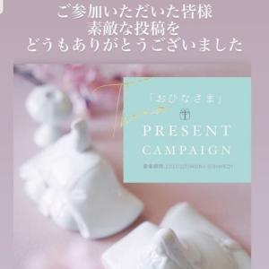 ヴォーグお雛様SNSキャンペーン当選作品
