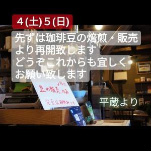 4日(土)5日(日)珈琲豆の焙煎販売