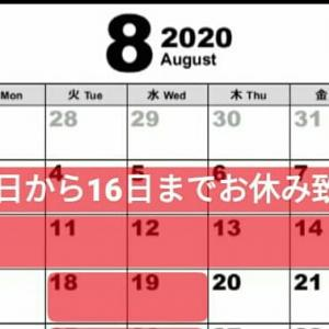 8月は・・・