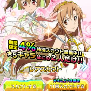 【SAOコードレジスタ】4%の壁は超えられる、超えてみせる!!part2