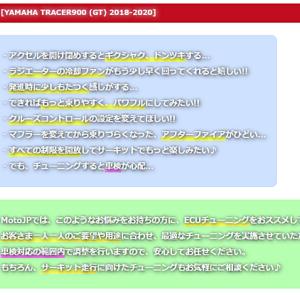 TRACER900GT ECU書換