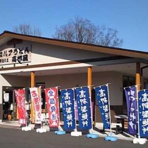 埼玉県ときがわ町・高柳屋(セルフうどん)