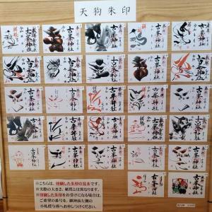 栃木県古峰神社の御朱印