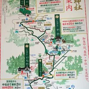 長野県戸隠神社5社参りの御朱印