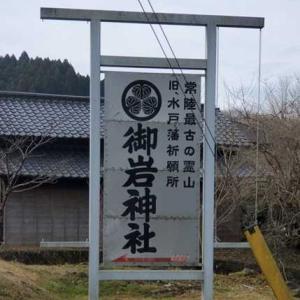 パワースポット・茨城県日立市「御岩神社」の御朱印