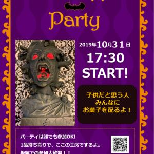 ハロウィンパーティのお知らせ。