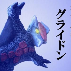 (創作作品)ムササビ怪獣グライドン