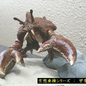 亜種シリーズ : カッチュウリクガニ(甲冑陸蟹)