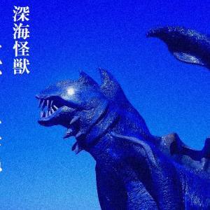 深海怪獣 海王龍