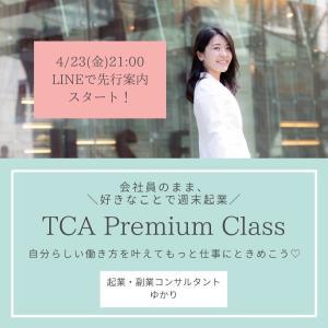 あと3時間後…!!!TCA premium class♡