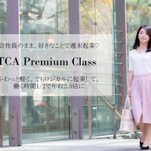 【募集】会社員のまま、好きなことで週末起業♡TCA Premium Class