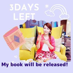 書籍リリースまであと3日♡