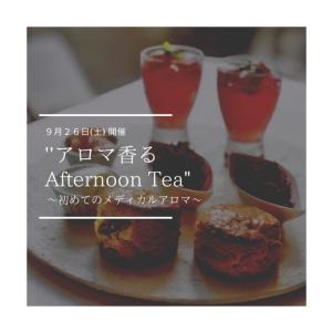 募集開始!アロマ香る Afternoon Tea♡