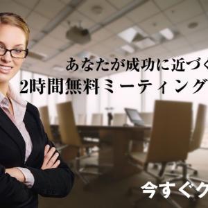 女性起業家のあなたが成功するために 休息も必要ですよ