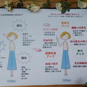 【受講者募集】8/30・31(月火)ホルミシスケア®講座