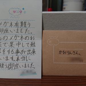 お手紙&プレゼント頂きました❤