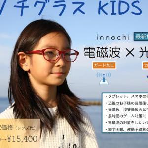 【期間限定】イノチグラス お子様向けの  特別キャンペーン