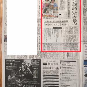 地方新聞&タウンニュース