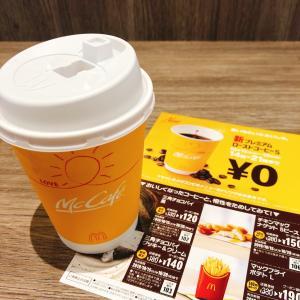 0円のコーヒーだけを、注文する勇気。