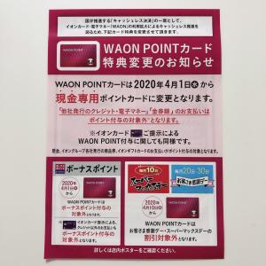 【悲報】WAONポイントカード、改悪。