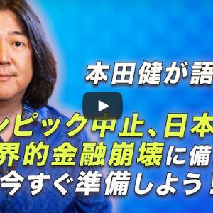 【アフターコロナ】本田健さんのYouTubeを見て。
