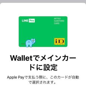LINE Payクレジットカードを、Apple Payに登録してみました。