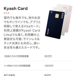 【キャッシュレス】Kyashカードは3種類。