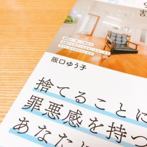 阪口ゆうこちゃんの「片付けは減らすが9割」