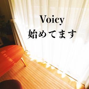 【お知らせ】Voicy始めてます。