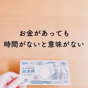 お金があっても、時間がないと意味がない。