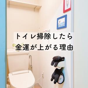 トイレ掃除をしたら金運が上がる理由。