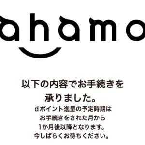 【通信料】ahamoに変えたよ。