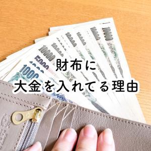 財布に大金を入れている理由。