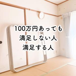 100万円あっても満足しない人、満足する人。