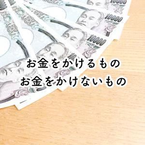 お金をかけるものと、お金をかけないもの。
