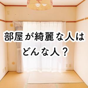 部屋が綺麗な人は、どんな人?