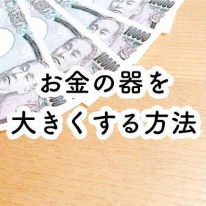 お金の器を大きくする方法。
